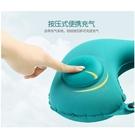 按壓自動充氣枕頭便攜頸椎成人飛機頸枕護脖子旅行護頸U型枕靠枕『新佰數位屋』