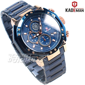 KADEMAN卡德蔓 公司貨 三眼計時碼錶 個性男錶 防水手錶 賽車錶 藍色電鍍x玫瑰金 KA868藍