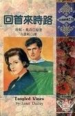 二手書博民逛書店 《回首來時路》 R2Y ISBN:9575937368│方溫妮