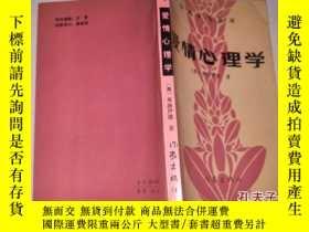 二手書博民逛書店《愛情心理學》作家參考叢書罕見1986年2月1版1印Y20346
