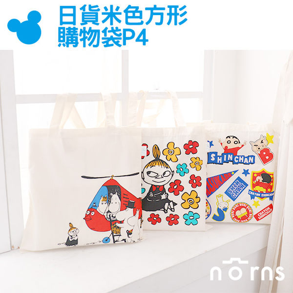NORNS 【日貨米色方形購物袋P4】Moomin嚕嚕米 小不點 蠟筆小新 帆布包 肩背包 手提袋 袋子 環保袋