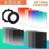 相機濾鏡 方形濾鏡插片鏡 全畫幅相機100*150mm漸變鏡中灰密度鏡ND濾鏡支架 雙12