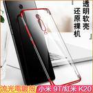 奢華電鍍殼 小米 9T 紅米 K20 Pro 手機殼 透明 防摔 MI 9T 保護殼 軟殼 手機套 保護套 矽膠殼