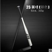 棒球棒加厚鋁合金棒球棍防身車載棒球棒合金鋼防身棍棒球桿自衛防身武器LX新年禮物