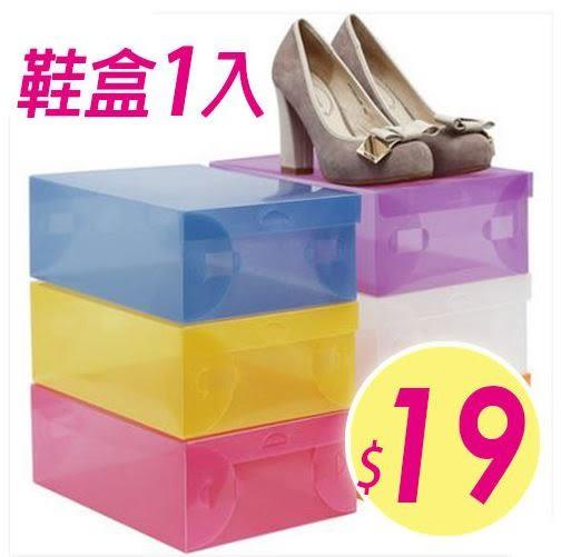彩色塑膠透明鞋盒 彩色抽屜鞋盒 翻蓋塑膠鞋盒(不挑色) 19元