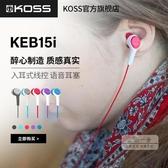 線控耳機 KEB15i入耳式線控耳機 語音耳塞 禮物采購-三山一舍