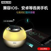 AIDU/愛度 A1藍芽音箱 無線手機通用迷你小音響影響 超重低音鋼炮 igo  露露日記