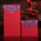 紅包結婚利是封千元萬元婚慶紅包袋