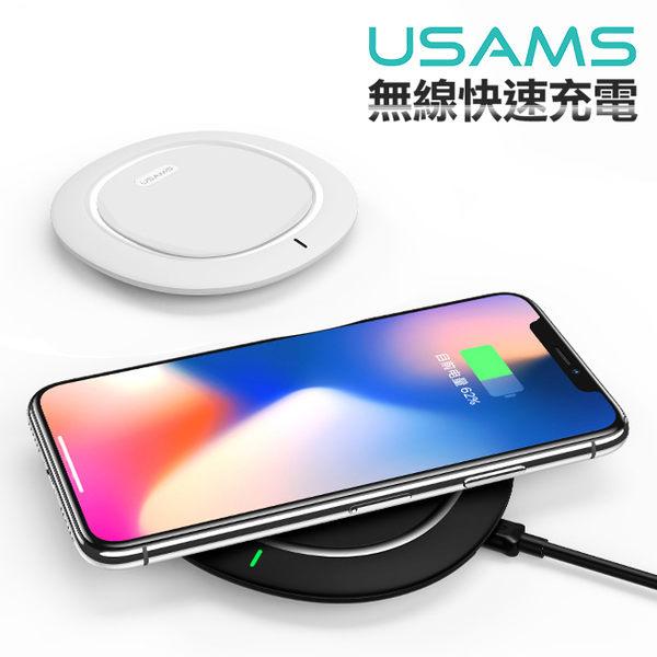 USAMS 飛碟快速無線充電板/快充板 無線充電器 無線充電座 for iPhone 8/8Plus/XS/XS Max/XR