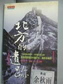 【書寶二手書T5/旅遊_YDP】北方的遺跡_余秋雨