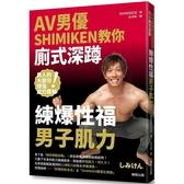 AV男優SHIMIKEN教你廁式深蹲:練爆性福男子肌力