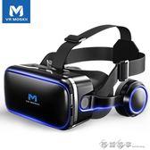 摩士奇6代vr眼鏡4D頭戴式一體機手機專用ar眼睛3D虛擬現實rv華為igo    西城故事
