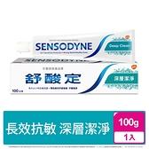 舒酸定長效抗敏牙膏 -深層潔淨100g (藍)