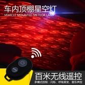 汽車投影燈  內飾改裝扶手箱星空頂氛圍燈車頂滿天星車載頂棚裝飾