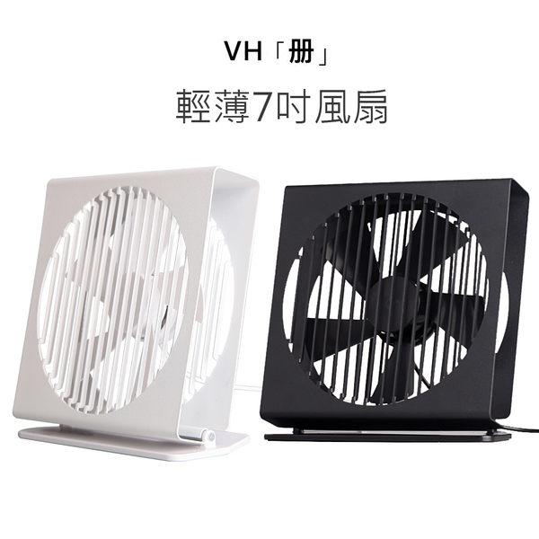 VH 7吋USB册風扇/電風扇/桌扇 大風量+超靜音+二段式調速