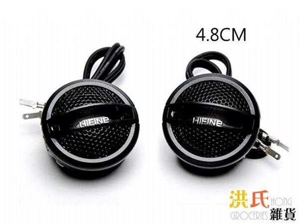 【洪氏雜貨】 306A005 H1-H5 1吋高音喇叭2入