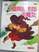 【書寶二手書T9/兒童文學_KMJ】7個與眾不同的魔女_日本兒童文藝家協會,  胡慧文