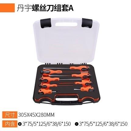 螺絲刀 十字超硬工業級一字套裝起子改錐螺絲批螺絲刀帶磁性