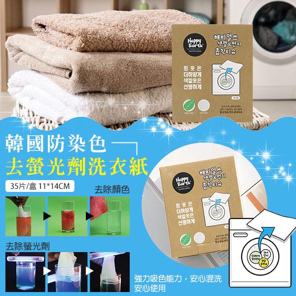韓國防染色去螢光劑洗衣紙35片 /盒