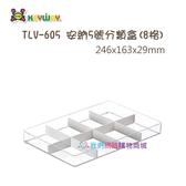 【我們網路購物商城】聯府 TLV-605 安納5號分類盒(8格) 收納盒 置物盒 小物