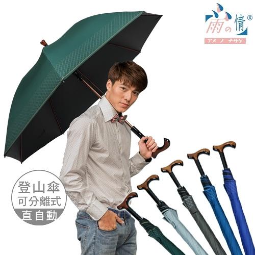 【分離式一傘兩用】英倫紳士登山傘 5色 -台灣雨之情