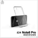 MIUI 紅米Note8 Pro 防摔殼 手機殼 空壓殼 透明 軟殼 輕薄 保護殼 氣墊殼 果凍套 手機套
