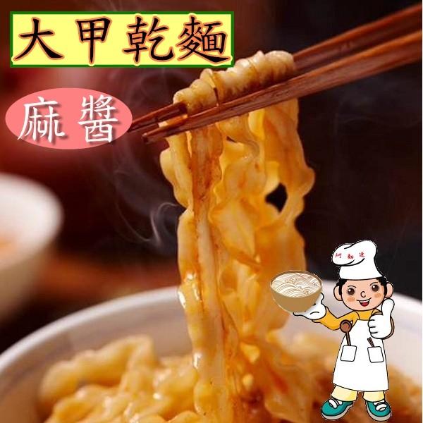 大甲乾麵 麻醬口味 (110gx4包/袋)