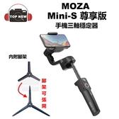 MOZA 魔爪 手機 三軸 穩定器 Mini-S Extendable 尊享版 MS03 摺疊 伸縮 公司貨