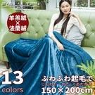 Loxin 雙面複合特重保暖毯-雙人基本款-150x200公分 羊羔絨x法蘭絨保暖毯 毛毯 毯子【SH1555】