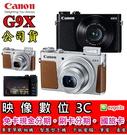 《映像數位》Canon PowerShot G9 X f/2.0大光圈 類單眼相機 【全新彩虹公司貨】*A