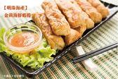 金山人氣第一名【阿郎甜不辣】香酥雞捲(300g)-含運價