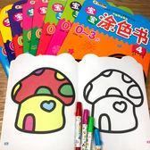 幼兒童涂色本繪畫冊寶寶學畫畫 0-3-6歲啟蒙入門涂鴉填色本畫畫書【蘇迪蔓】