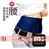muva 遠紅外線調整型塑腰(1入)加強塑腰【醫妝世家】