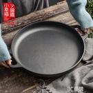 加厚鑄鐵無涂層鏊子煎餅果子工具平底鍋生鐵家用烙餅不粘手抓餅鍋 3C優購