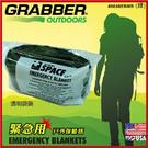 Grabber Space Emergency Blanket 緊急用毯(綠色)單個販售 #6666EBMR 【AH32008】99愛買小舖