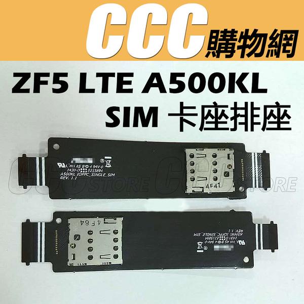 ASUS 華碩 Zenfone5 LTE A500KL SIM卡座排座 SIM卡 卡槽 A500KL卡座 DIY 零件