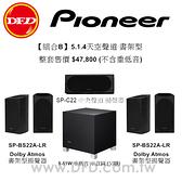 先鋒 Pioneer 5.1.4天空聲道 書架型 Andrew Jones 認證揚聲器 套裝組合 公司貨