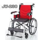 輪椅 鋁合金 均佳 JW-230 外出型 輕巧型 贈品五選一