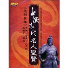 中國古代名人聖賢-忠烈英雄 DVD...