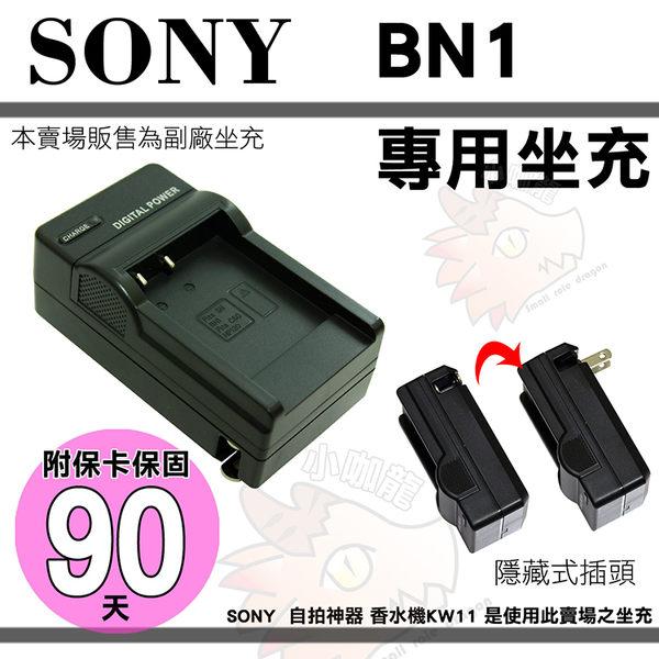 SONY NP-BN1 專用 充電器 坐充 BN1 DSC-KW11 KW11 香水機 W610 W690