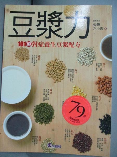 【書寶二手書T3/養生_EZG】豆漿力-101道對症養生豆漿配方_張曄
