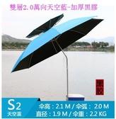 X-戴威營 釣魚傘2.4米2.2米萬向防曬防雨雙層垂折疊戶外遮陽釣雨傘【雙層2.0萬向天空藍-加厚黑膠】