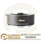 ◎相機專家◎ Meike 美科 EF-EOS R 鏡頭轉接環 MK-EFTR-A Canon R5 R6 公司貨