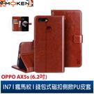 【默肯國際】IN7 瘋馬紋 OPPO AX5s (6.2吋) 錢包式 磁扣側掀PU皮套 吊飾孔 手機皮套保護殼