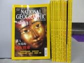 【書寶二手書T7/雜誌期刊_XBQ】國家地理雜誌_2003/1~11月合售_進入埃及的秘密寶庫等