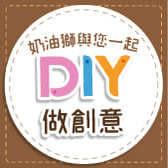 3/1-3/30奶油獅與您一起DIY做創意-全館消費滿500現折100元(同享免運費)