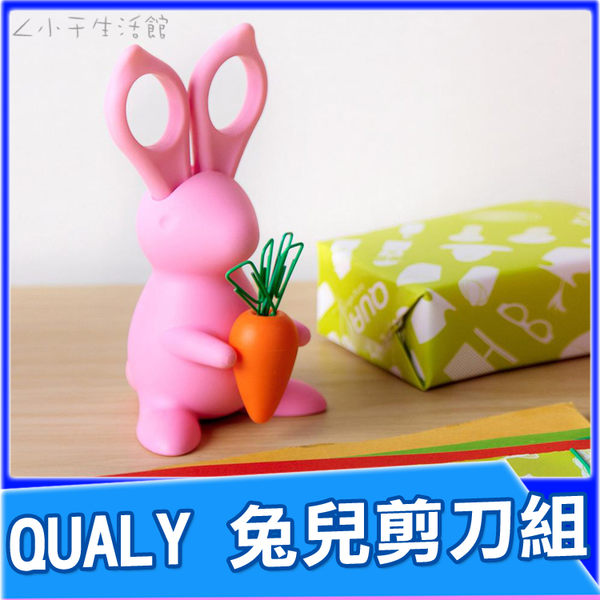 QUALY 兔兒剪刀組 兔子造型剪刀 辦公室文具 迴紋針盒 磁鐵 創意文具 禮品 交換禮物