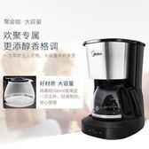 咖啡機 Midea/美的D101美式咖啡機家用全自動滴漏式迷你煮咖啡壺小型泡茶 igo玩趣3C