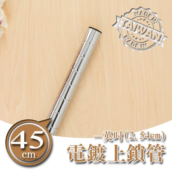【 dayneeds 】【配件類】45公分電鍍一吋上鎖管/鐵管/鐵架配件