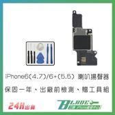 【刀鋒】iPhone6(4.7)/6+(5.5) 喇叭揚聲器 喇叭雜音 擴音損壞 維修零件 贈拆機工具